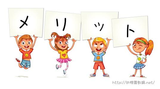 幼稚園教諭を通信教育で取得するメリットとデメリット