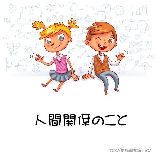 幼稚園教諭、仕事の疑問あれこれ(人間関係等)