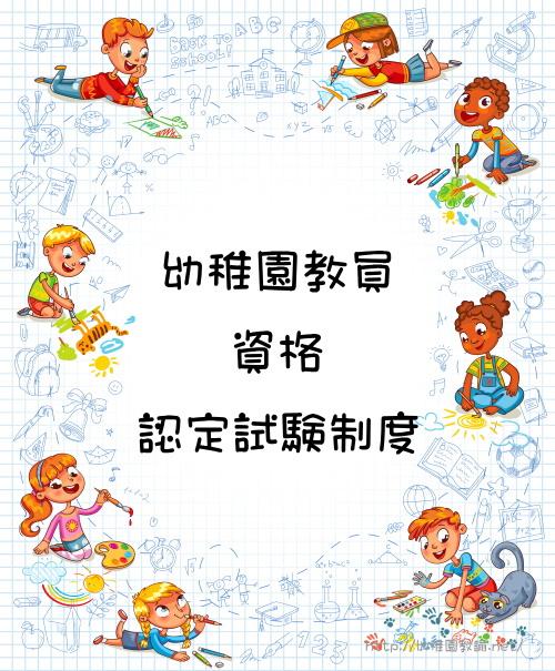 幼稚園教員資格認定試験制度の受験資格と難易度について