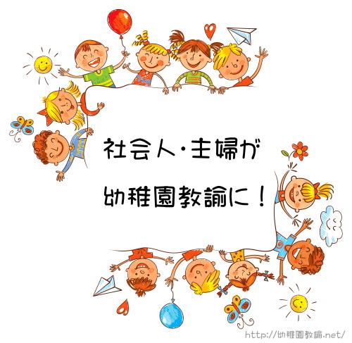 社会人や主婦が幼稚園教諭の資格を取得する方法 | 働きながら幼稚園教諭