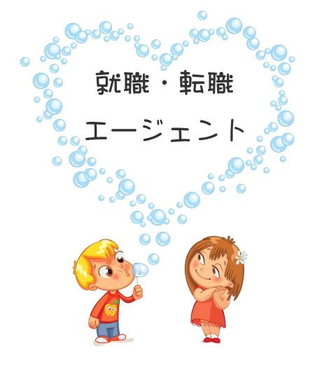 幼稚園教諭専門の就職・転職エージェント