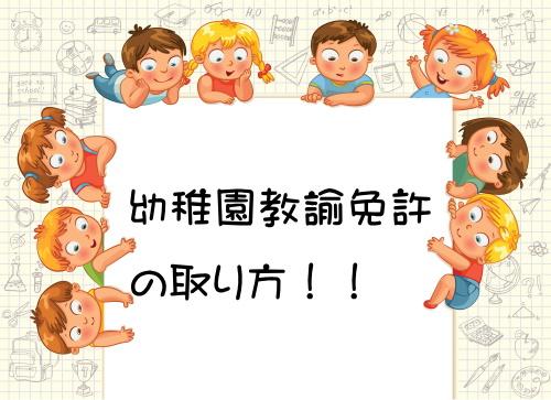 幼稚園教諭免許の取り方 | 社会人のための幼稚園教諭資格の取得方法